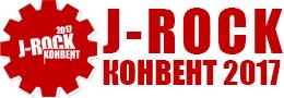 J-Rock Конвент 2017